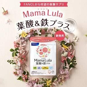 ファンケル(FANCL)MamaLulaママルラ葉酸&鉄プラス約30日分120粒