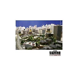 「特撮博物館」展示図録+別冊「巨神兵東京に現わる」パンフレット 豪華2冊セット