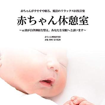 赤ちゃん休憩室 ~睡眠用BGM~