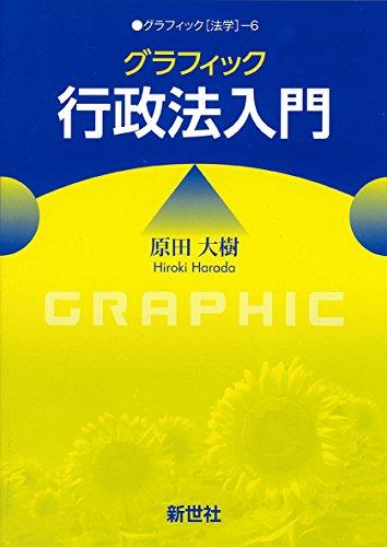 グラフィック行政法入門 (グラフィック法学)