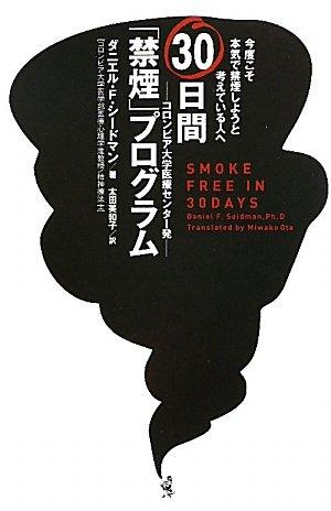 30日間「禁煙」プログラム (ワニプラス)の詳細を見る