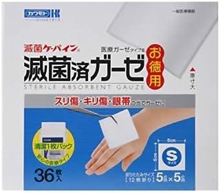 滅菌ケーパイン 滅菌済みガーゼ お徳用 Sサイズ 36枚入