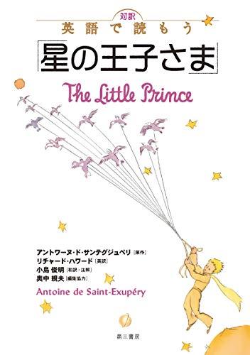 対訳 英語で読もう「星の王子さま」