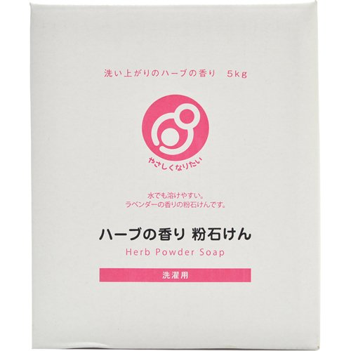 まるは油脂化学 やさしくなりたい ハーブの香り 洗濯用粉石けん 弱アルカリ性 5kg
