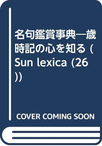 名句鑑賞事典―歳時記の心を知る (Sun lexica (26))の詳細を見る