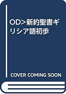 OD>新約聖書ギリシア語初歩