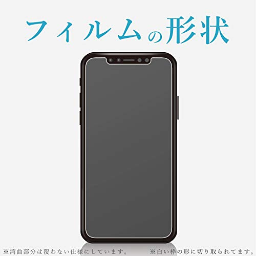 エレコム iPhone Xs ガラスフィルム Strong GLASS FILM ブルーライトカット 【高い柔軟性と硬度の超効果加工 強度2倍】 iPhone X対応 PM-A18BFLGHBL