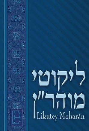 Likutey Moharán (en Español) Volumen IV: Lecciones 23-32 (Volume 4) (Spanish Edition) by Rabí Najmán de Breslov (2013-10-11)