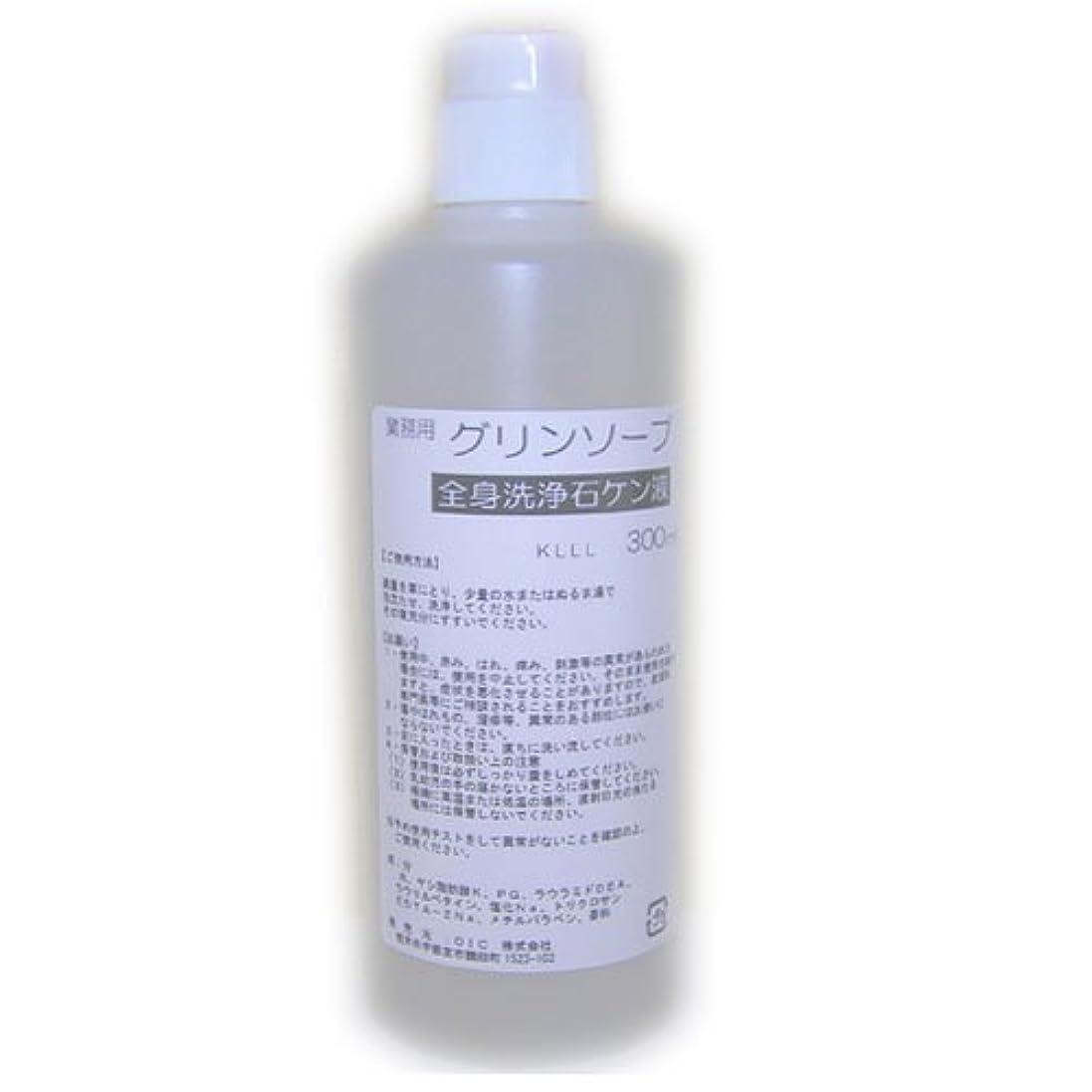 コードレス野望激しい業務用ボディソープ 殺菌成分配合?消毒石鹸液 グリンソープ (300ml)