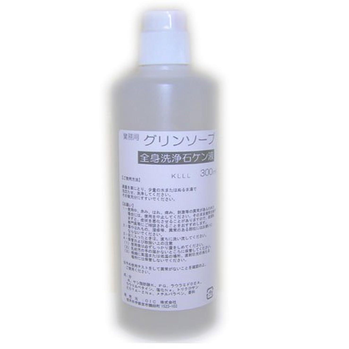 タイマー最終的に安定した業務用ボディソープ 殺菌成分配合?消毒石鹸液 グリンソープ (300ml)