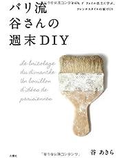 パリ流 谷さんの週末DIY - オルネ ド フォイユ店主に学ぶ、フレンチスタイルの家づくり -