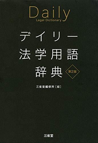デイリー法学用語辞典 第2版