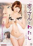 おっさんとわたし カラミ逢うヒモ [DVD] image