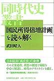 「国民所得倍増計画」を読み解く (同時代史叢書)