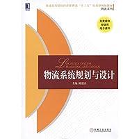 物流系统规划与设计(普通高等院校经济管理类十三五应用型规划教材)/物流系列