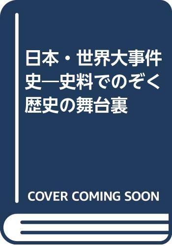 日本・世界大事件史―史料でのぞく歴史の舞台裏