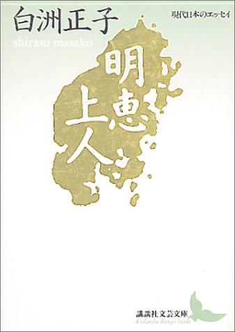明恵上人 (講談社文芸文庫―現代日本のエッセイ)