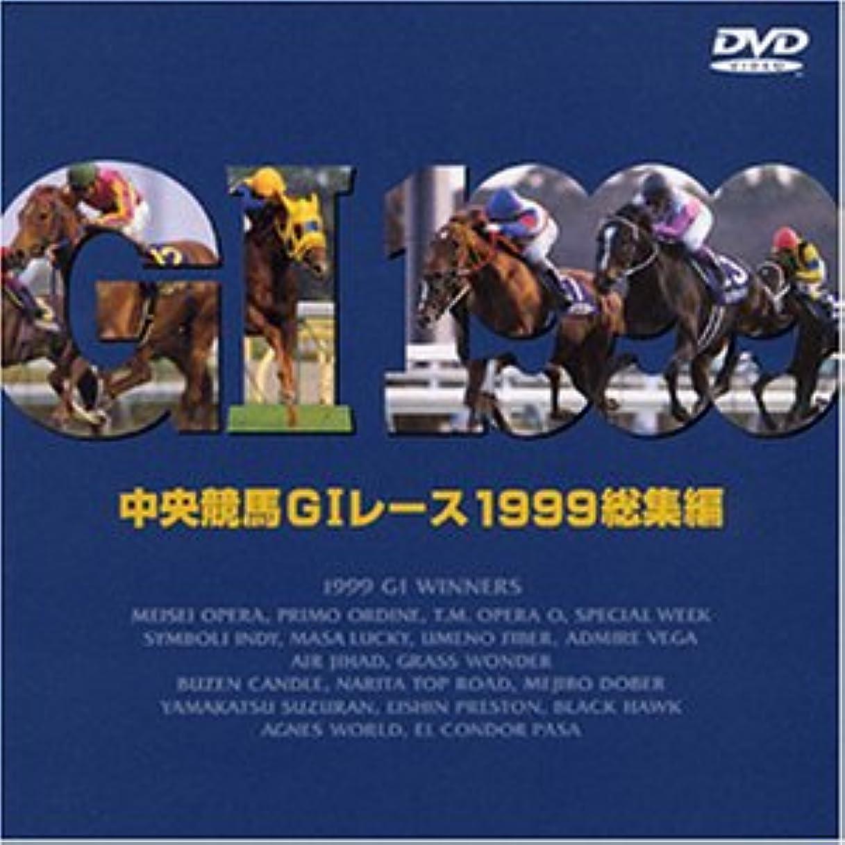 ドライ溝北米中央競馬GIレース1999総集編 [DVD]