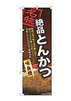 のぼり 絶品とんかつ 名物 とんかつ 写真 のぼり ISH-995【受注生産】2枚セット