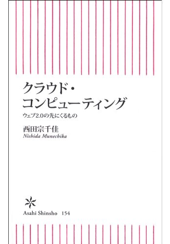 クラウド・コンピューティング (朝日新書)