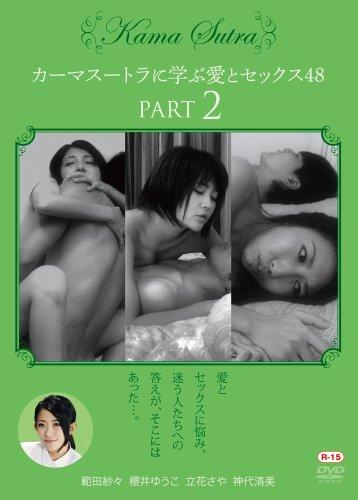 カーマスートラに学ぶ愛とセックス48 PART2 [DVD]