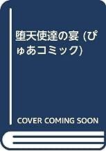 堕天使達の宴 (ぴゅあコミック)