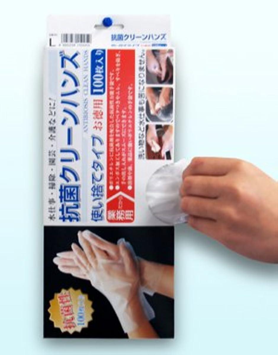 急襲花束手がかり抗菌クリーンハンズ箱入 Lサイズ(100枚箱入) - ポリエチレンに抗菌剤を配合した抗菌性万能手袋です。