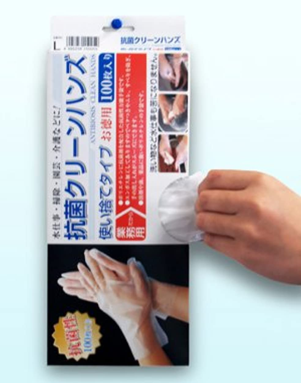 着替えるメロディアスビジネス抗菌クリーンハンズ箱入 Sサイズ(100枚箱入) - ポリエチレンに抗菌剤を配合した抗菌性万能手袋です。