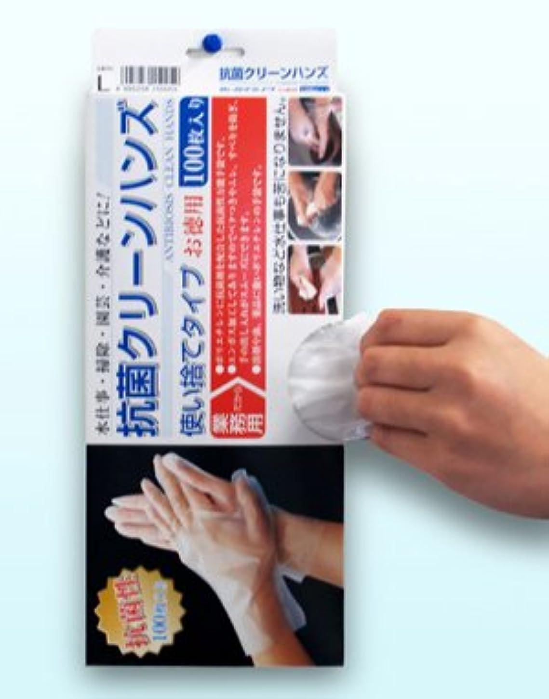 短くする肥沃な鋼抗菌クリーンハンズ箱入 Lサイズ(100枚箱入) - ポリエチレンに抗菌剤を配合した抗菌性万能手袋です。