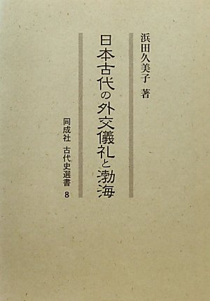 日本古代の外交儀礼と渤海 (同成社古代史選書)