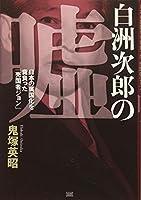 白洲次郎の嘘  日本の属国化を背負った「売国者ジョン」