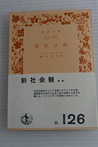 新社会観 (1954年) (岩波文庫)