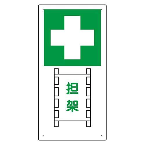 310-03 衛生標識 担架