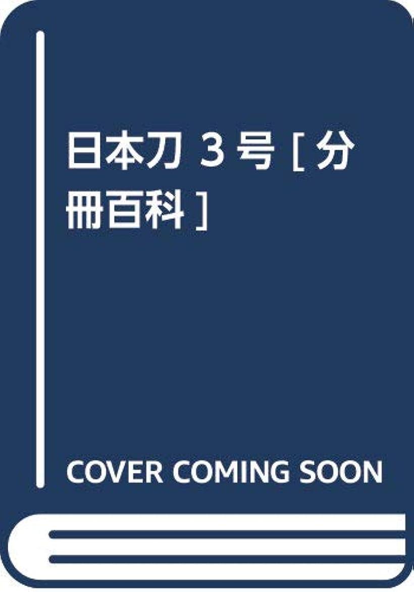 タンクエロチック副日本刀 3号 [分冊百科]