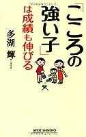 「こころの強い子」は成績も伸びる (WIDE SHINSHO 180) (新講社ワイド新書)