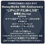 """【店舗限定特典あり・初回生産分】HoneyWorks 10th Anniversary """"LIP×LIP FILM×LIVE"""" 豪華版 [Blu-ray] + 初回仕様:ヤマコ描き下ろしワンピースBOX仕様 + 特典CD + スペシャルブックレット + SNS風クリアカード(予定) + (1)缶バッジ2個セット(56㎜/HoneyWorks ヤマコ描き下ろし「この世界の楽しみ方-N.Edit-」MVイラスト使用/勇次郎、愛蔵) (2)LIP×LIP 新規録り下ろし特典CD (3)ヤマコ描き下ろしイラストA3クリアポスター 付き"""