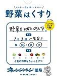 野菜はくすり (ORANGE PAGE BOOKS)