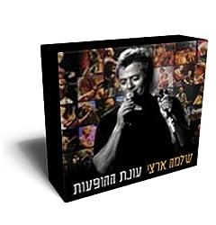 Shlomo Artzi - Israeli Cd onat hahofaot 3 cd [Audio CD] Shlomo Arzi