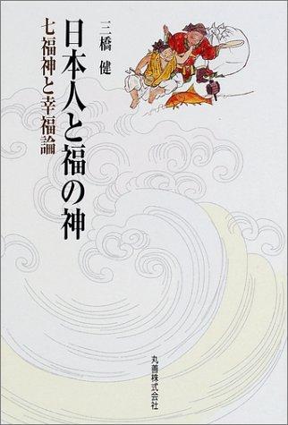 日本人と福の神―七福神と幸福論