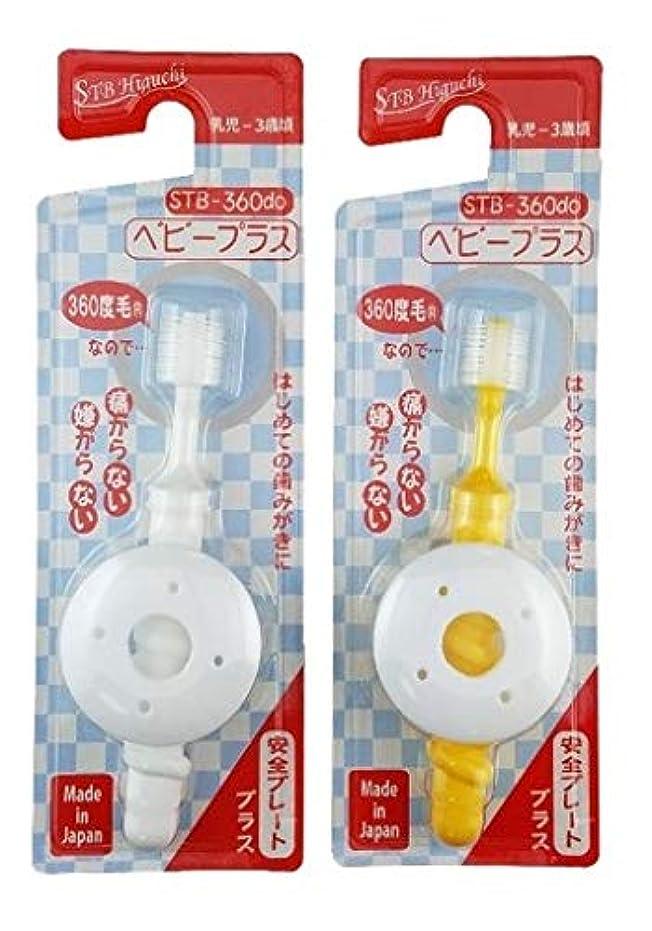 苛性絶え間ない粘着性360度歯ブラシ STB-360do ベビープラス(カラーは1色おまかせ)