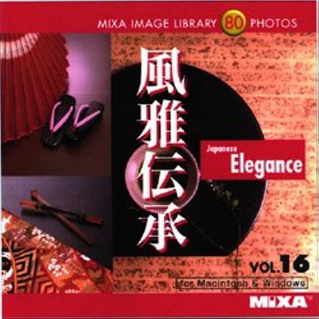味反対に傘MIXA IMAGE LIBRARY Vol.16 風雅伝承
