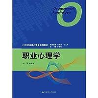 职业心理学(21世纪应用心理学系列教材)