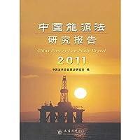 2011 Chinese fuel logarithm of timw fitting method logt research paper(this book forum) (Chinese edidion) Pinyin: 2011 zhong guo neng yuan fa yan jiu bao gao ( ben shu yan jiu hui )