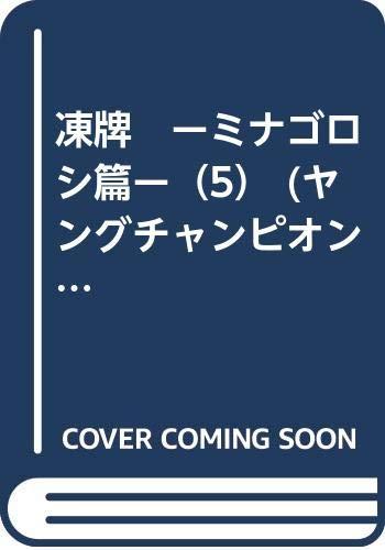 凍牌 ーミナゴロシ篇ー(5)