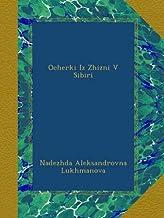 Ocherki Iz Zhizni V Sibiri (Russian Edition)