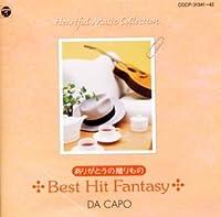 ハートフルミュージックコレクション(1) ありがとうの贈りもの~Best Hit Fantasy~