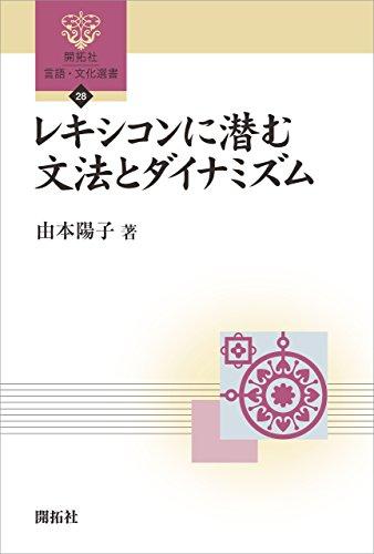 レキシコンに潜む文法とダイナミズム (開拓社 言語・文化選書)