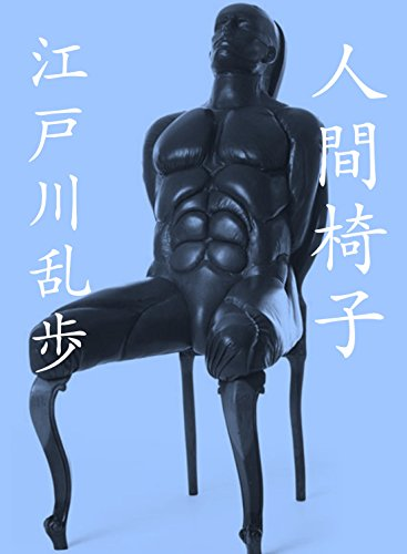 Human Chair (Japanese Edition)