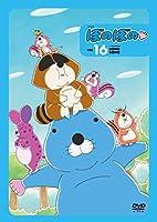 アニメ ぼのぼの 16 DVD [DVD]