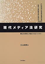 Gendai media-hō kenkyū: Kenpō o genjitsu ni sadōsaseru fakutā = A study on media law in contemporary society (Japanese Edition)